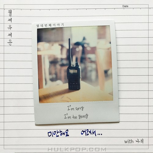 Yoo Se Yoon – 월세 유세윤 열네 번째 이야기 – Single