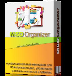 MSD Organizer Portable