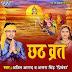 Chhath Bart 2016 (Ajeet Anand) Chhath Puja Album
