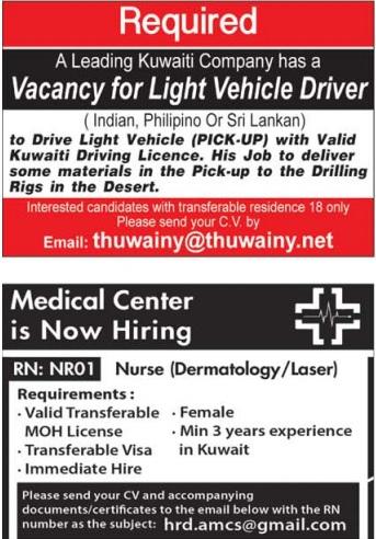 الصحف الكويتية jobs in Kuwait #newspaper 14-Apr-kuwait – GCC