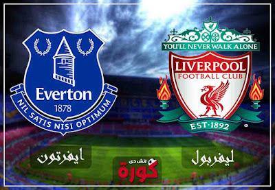 بث مباشر مباراة ليفربول وايفرتون اليوم