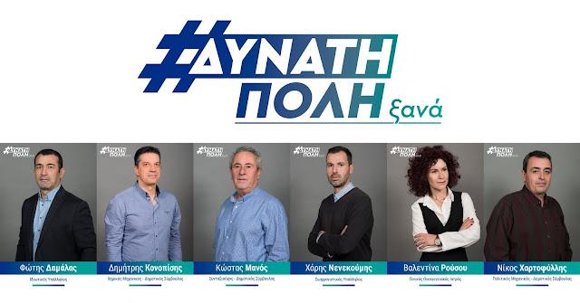 """Καταξιωμένοι επιστήμονες και επαγγελματίες υποψήφιοι με την """"Δυνατή Πόλη ξανά"""" του Τάσσου Χειβιδόπουλου"""