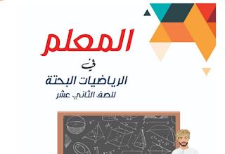 الفصل الدراسي الثاني 2019 .. سلطان سعيد الشيدي