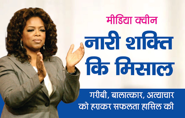 Women Empowerment symbol Oprah Winfrey Oscar winner Biography in Hindi
