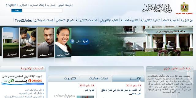 وزارة التربية والتعليم المصرية بوابة الخدمات الالكترونية