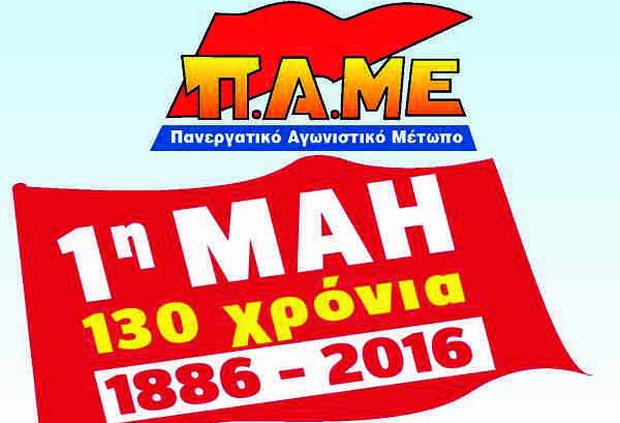 Την Κυριακή 8 Μάη η Πρωτομαγιάτικη απεργία και οι απεργιακές συγκεντρώσεις του ΠΑΜΕ