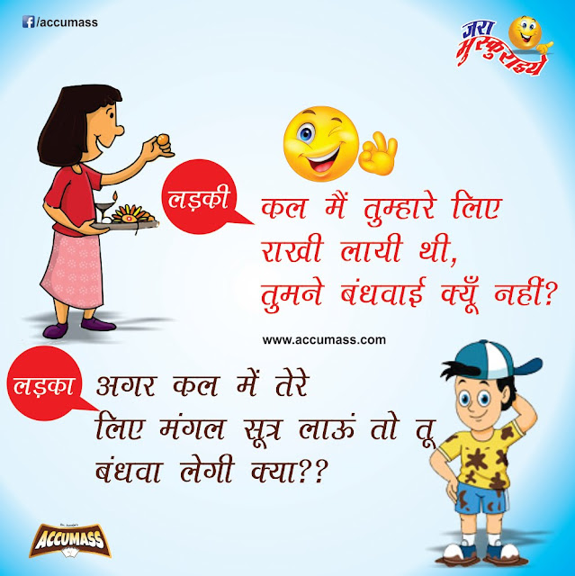 Best Funny Hindi Jokes of the Day