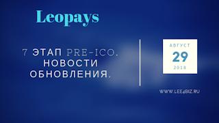 7 этап PRE-ICO. Новости обновления...