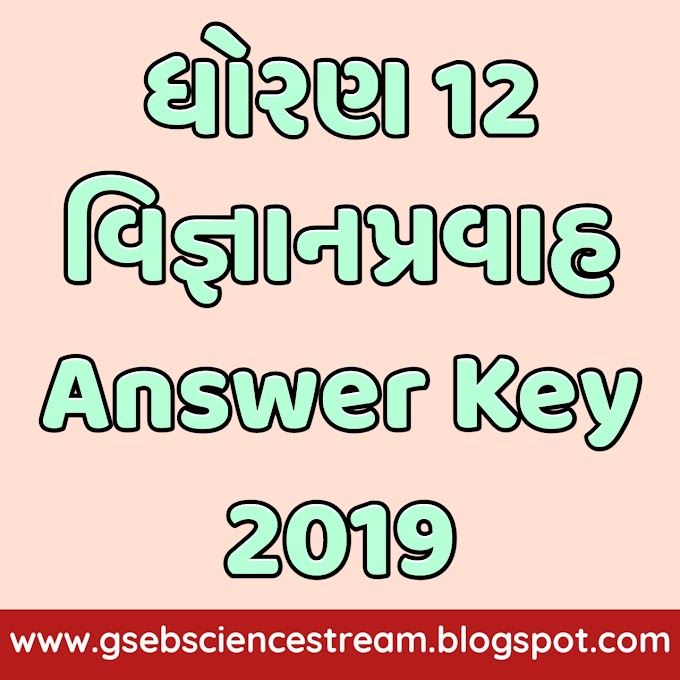 Std 12 Science Official Answer Key 2019 by Gujarat Board