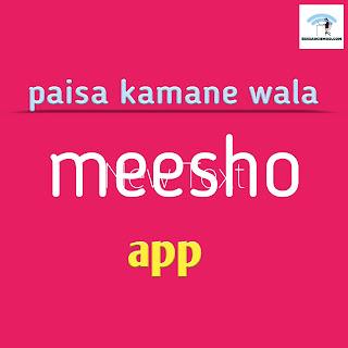 paisa kamane wala apps | meesho app review,paise kamane wala apps