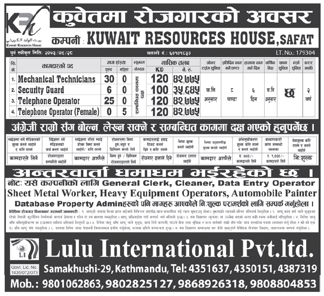 Jobs in Kuwait for Nepali, Salary Rs 42,775