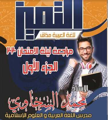 مراجعة ليلة امتحان اللغة العربية ثانوية عامة 2020 مستر محمد السخاوى - موقع مدرستى