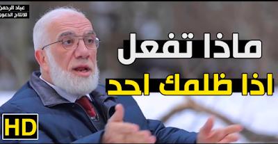 ماذا تفعل اذا ظلمك احد وكيف تسترد حققك ممن ظلمك - الشيخ عمر عبدالكافي