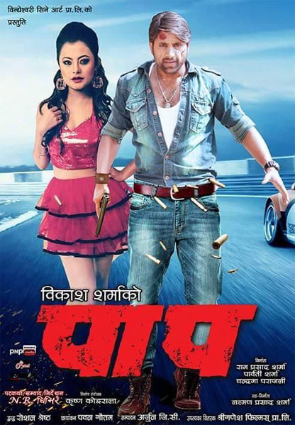 nepali full movie paap
