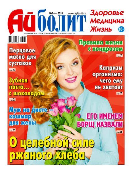 Читать онлайн журнал Айболит (№9 2018) или скачать журнал бесплатно