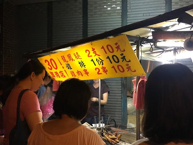 30年老店,台灣宜蘭東門夜市超便宜又好吃的炸龍鳳腿及雞肉串!