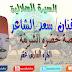 سعد الشاعر - قصة خضرة الشريفة - الجزء السادس عشر - التراث العربى