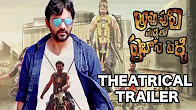 Watch Aavu Puli Madhyalo Prabhas Pelli 2016 Telugu Movie Trailer Youtube HD Watch Online Free Download