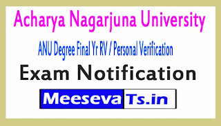 Acharya Nagarjuna University ANU Degree Final Yr RV / Personal Verification Notification 2017