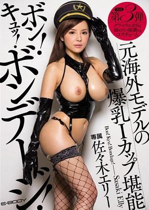 Tits I-Cup Fluent Bonn Of The Original Foreign Models!Kyu!Bondage! Sasaki Erie [EBOD-494 Eri Sasaki]