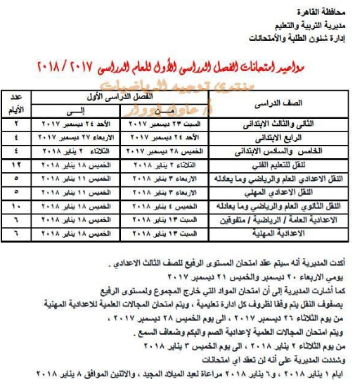 Exam.Schedule.Cairo
