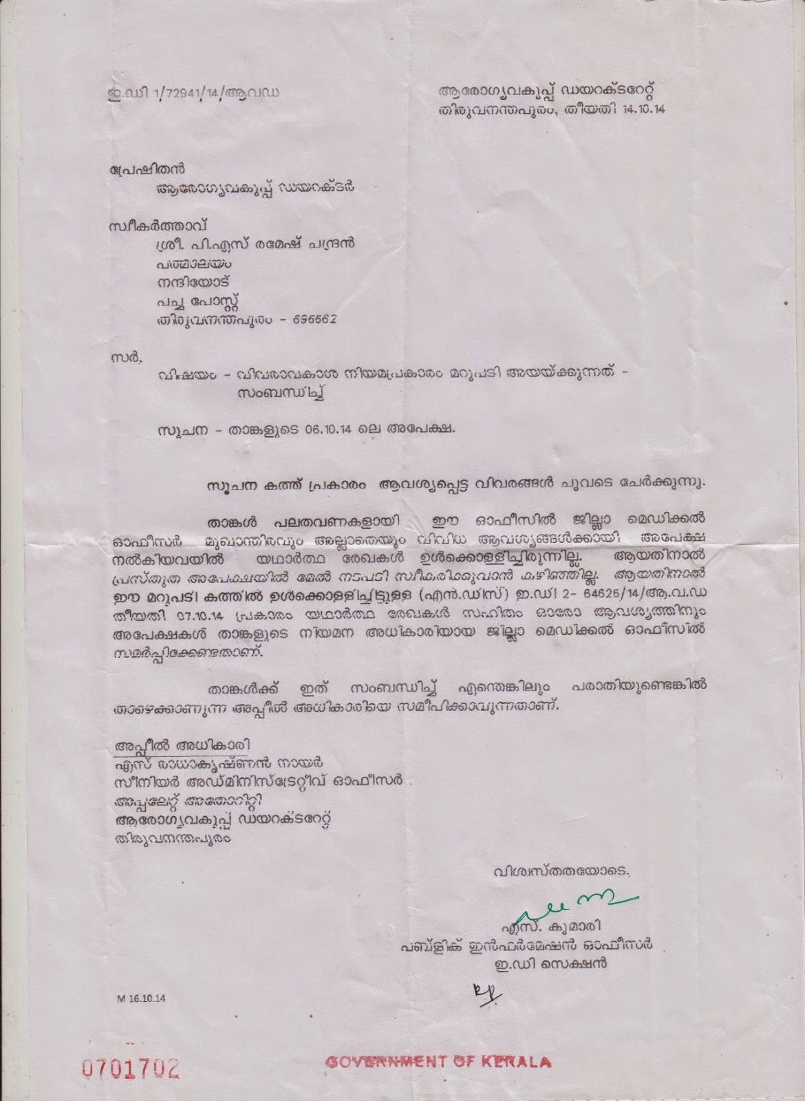 Kerala and writing an agreement letter format sample malayalam fonts sample quotation letter spiritdancerdesigns Images