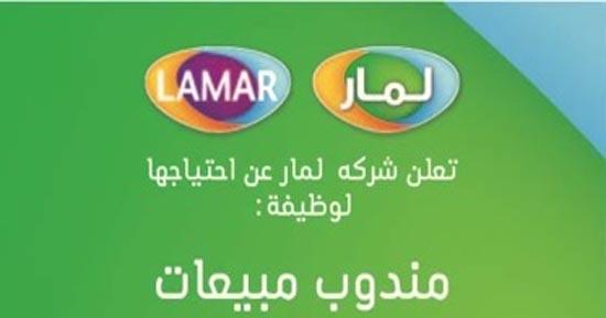 وظائف شركة لمار LAMAR للمؤهلات العليا من الذكور والتقديم الكترونى 2 / 2 / 2017
