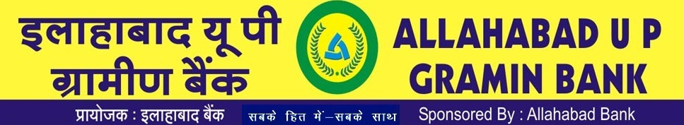 Allahabad UP Gramin Bank Reserve List Out |Joining Schedule of Allahabad UP Gramin Bank