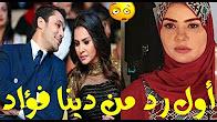 أول تعليق من الفنانة دينا فؤاد على ارتباطها بأحمد حسن بعد انتشار صورهما معا