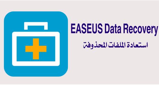 تحميل برنامج استعادة الملفات المحذوفة EaseUS Data Recovery