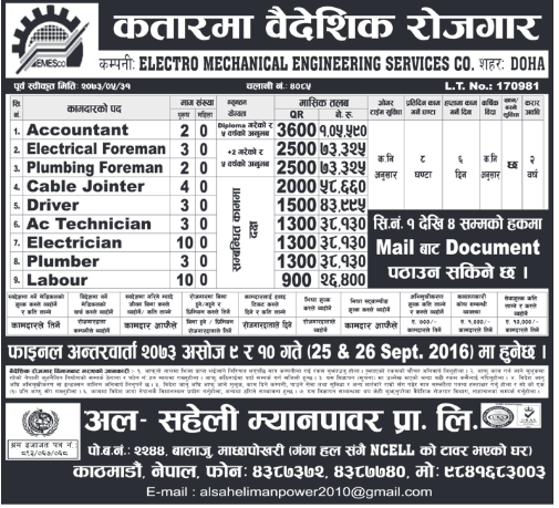 Jobs For Nepali In QATAR, Salary -Rs.1,05,590/