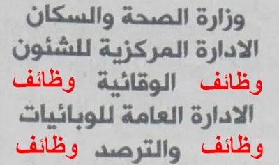 اعلان وظائف وزارة الصحة والسكان 2016 منشور بجريدة الاهرام 18-03-2016