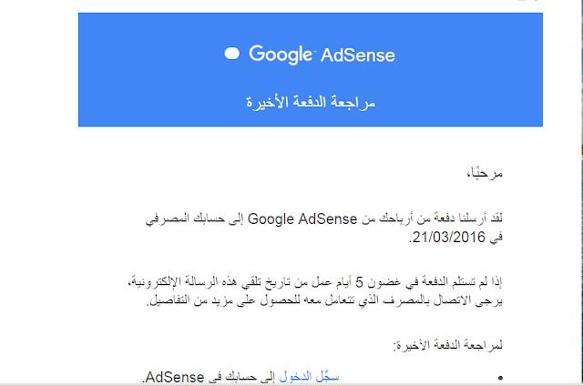 حل مشكلة الدفع التلقائي معلق في جوجول أدسنس google adsense ويسترن يونيون