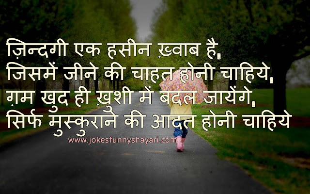 Positive Life Quotes on Smile Hindi Images