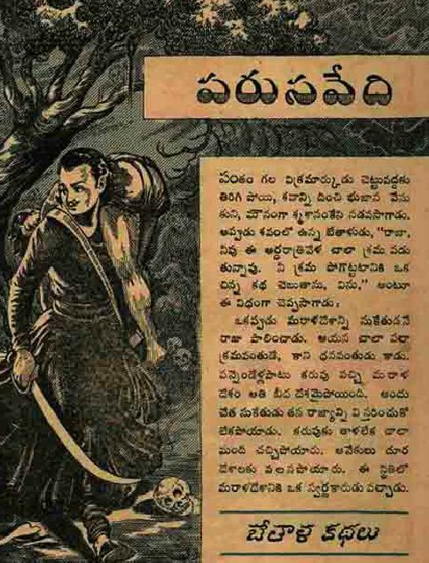 Chandamama Kathalu In English Pdf