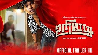 Uriyadi – Official Trailer _ Vijay Kumar _ Masala Coffee _ Nalan Kumarasamy