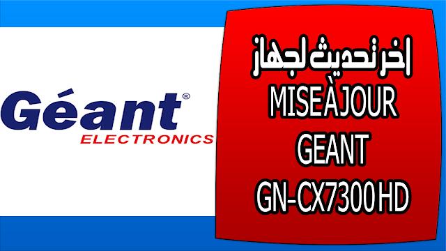 اخر تحديث لجهاز MISE À JOUR GEANT GN-CX7300 HD