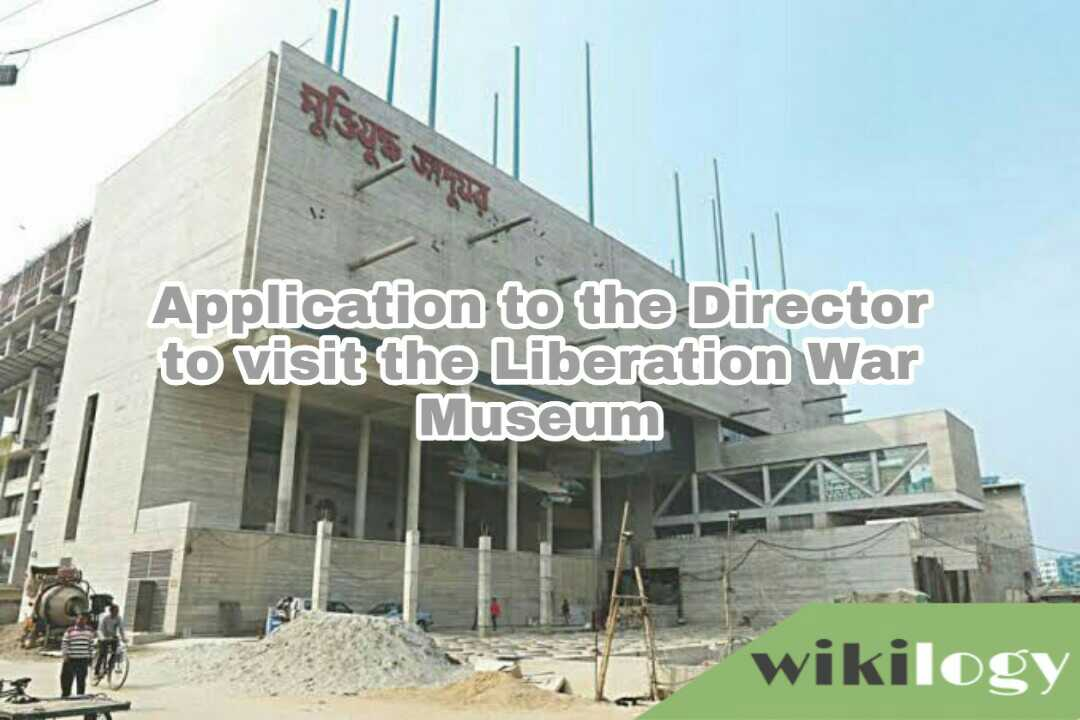 Application to the Director of Liberation War Museum to visit the museum