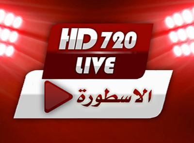 Image result for مشاهدة مباريات اليوم بث مباشر موقع الاسطورة لبث المباريات المشفرة