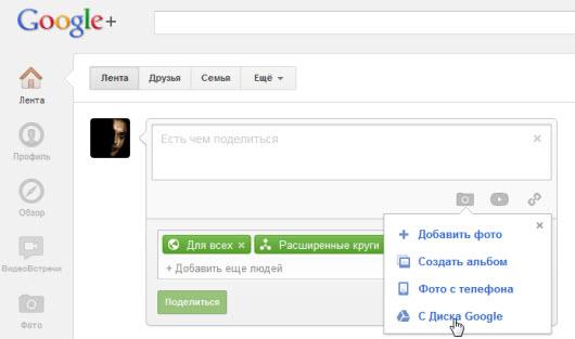 Google+ и Google Drive