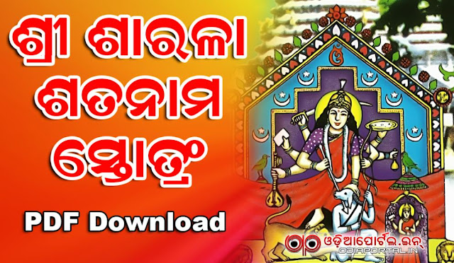 Download Sri Sarala (Sarada) Sata Nama (100 Names) Stotra (Odia/PDF) hundred names of sarala, sarada, sarala stotra, sarala stuti, staba, albums of bhajans of sarala, sarada,