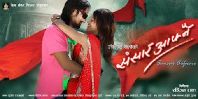 Sansar aafnai || संसार आफ्नै Watch full nepali movie online