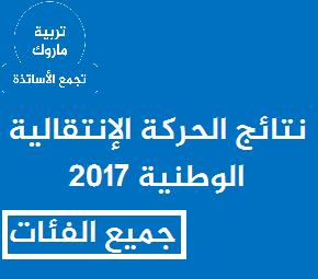 نتائج الحركة الإنتقالية الوطنية التعليمية 2017 - جميع الفئات