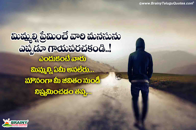 telugu inspirational quotes, dont blame your loved one quotes messages in Telugu