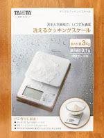 TANITA 洗えるクッキングスケール KW-320 外装パッケージ