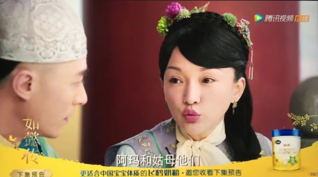 Ruyi's Royal Love in the Palace ad blunder