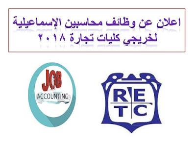اعلان عن وظائف محاسبين الإسماعيلية لخريجي كليات تجارة 2018