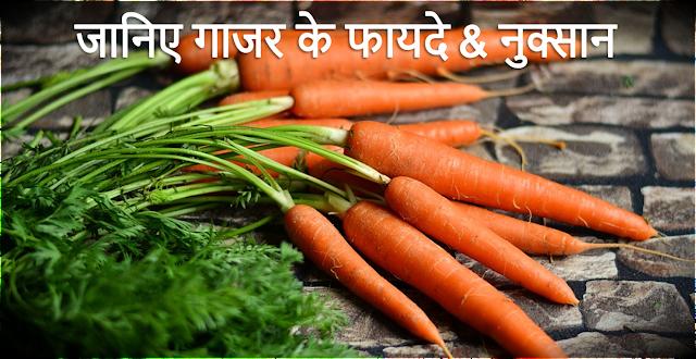 जानिए गाजर के फायदे & नुक्सान