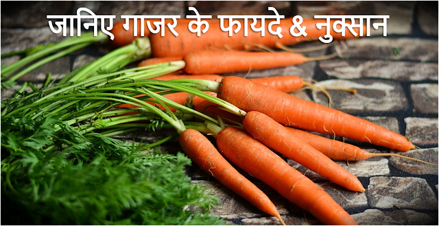 Health Tips ~ जानिए गाजर के फायदे & नुक्सान