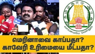 Seeman Cauvery ISsue Naam Tamilar